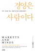 경영은 사람이다(양장본 HardCover)