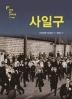 사일구(만화로 보는 민주화운동 4.19 혁명)