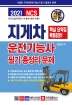 지게차운전기능사 필기시험 총정리문제(2021)(기발한)