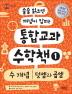 통합교과 수학책. 1: 수 개념 덧셈과 곱셈(술술 읽으면 개념이 잡히는)(읽을래 시리즈 저학년 수학)