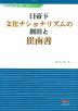 일제하 문화 내셔날리즘과 침체의 최남선(어학연구총서 No.43)