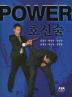 Power 호신술