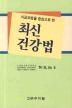최신 건강법(서금요법을 중심으로 한)