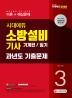 소방설비기사 과년도 기출문제 기계편/필기(2020)(시대에듀)(7판)
