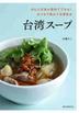 [해외]台灣ス-プ ぜんぶ日本の食材でできる!おうちで味わう台灣氣分
