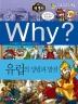 Why? 세계사: 유럽의 성립과 발전(3판)