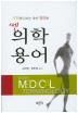 의학용어(쎈)(2판)