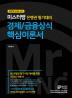 경제/금융상식 핵심이론서(미스터뱅 은행권 필기대비)(와우패스 JOB)(은행취업 바이블 시리즈)