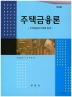 주택금융론(3판)