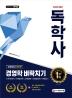 경영학 벼락치기(독학사 2단계 경영학과)(2020)(시대에듀)(6판)