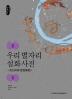 우리 별자리 설화 사전: 조선시대 문집류편(양장본 HardCover)