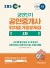 공인중개사 2차 회차별 기출문제집(2020)(EBS 공인단기)