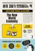 세계 경제가 만만해지는 책