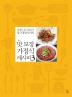 맛 보장 가정식 레시피. 3(욕쟁이 요리 블로거 당근정말시러의)