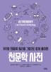 천문학 사전