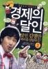 경제의 달인. 2: 달인 김병만 회사를 설립하다(체험경제 학습만화)