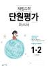 초등 수학 1-2(2020)(해법수학 단원평가 마스터)