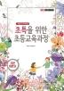 초특을 위한 초등교육과정(2020)(백승기.구자경의)
