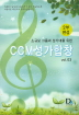 CCM성가합창(2부편성) Vol.3(소규모 그룹과 성가대를 위한)