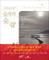 습지의 숨 쉼(CD1장포함)