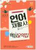 언어재활사 핵심요약집(1급 2급 동시대비)(2017)(개정판 2판)