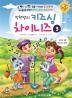 키즈싱 차이니즈. 3(박현영의)(CD1장포함)