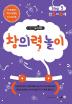 메가두뇌력 Step. 5: 창의력 놀이(만5~6세)