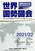 [해외]世界國勢圖會 世界がわかるデ-タブック 2021/22
