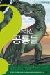 사라진 공룡을 찾아라(호기심 도서관 6 6)(양장본 HardCover)