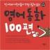���ȭ 100��(CD2������)(�е�Ŀ��)