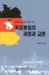독일통일의 과정과 교훈(올바른 통일준비를 위한)
