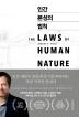 인간 본성의 법칙(양장본 HardCover)