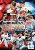 [해외]プロ野球スピリッツ2021グランドスラム