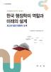 한국 행정학의 역할과 미래의 설계(한국행정학회 60주년 기념 총서)(양장본 HardCover)