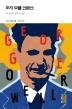 조지 오웰 산문선(열린책들 세계문학 256)(양장본 HardCover)