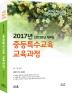 중등특수교육 교육과정(2017)(개정판)
