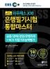 은행필기시험 통합마스터(2019 하반기)(EBS 와우패스 JOB)