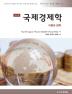 국제경제학(10판)(양장본 HardCover)