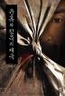 윤휴와 침묵의 제국(큰글자도서)(다산 리더스 원)