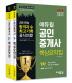 공인중개사 1차 2차 핵심요약집 세트(2018)(에듀윌)(전2권)