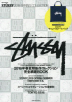 STUSSY 2016 SPRING COLLECTION