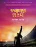 보헤미안 랩소디: OST 피아노 연주곡집