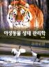 야생동물 생태 관리학(2판)