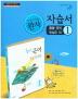 중등 국어1 자습서(1학년1학기)(한철우)(2015)(완자)