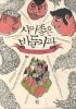 사이좋은 비둘기파(작가정신 일본 문학 시리즈 23)