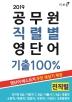 공무원 직렬별 영단어 기출 100%(2019)
