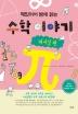 재밌어서 밤새 읽는 수학 이야기: 파이널 편(재밌밤 시리즈)