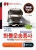 화물운송종사 자격시험(2017)(기분파)(개정판)