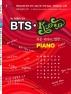 BTS K-POP 쉬운 피아노 연주