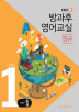 방과후 영어교실 정규 Level 1 Step 1(EBSe)